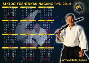 A3-aikido-kalendar2014