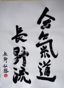 naganoryu-218x300