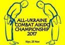 Чемпионат Украины по «Комбат Айкидо» в разделе «РАНДОРИ»