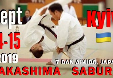 International Aikido Seminar